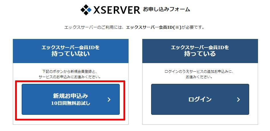 【脱社畜!】副業でアフィリエイトブログ運営するならエックスサーバーがオススメ!