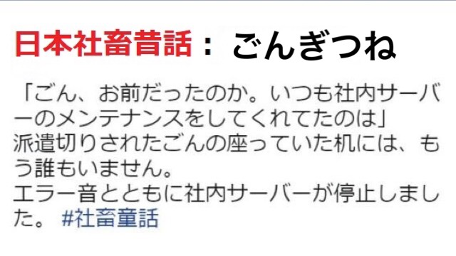 【昔々、ある所に休日がありました】日本社畜昔話が涙なしには読めないと話題に!【社畜童話】