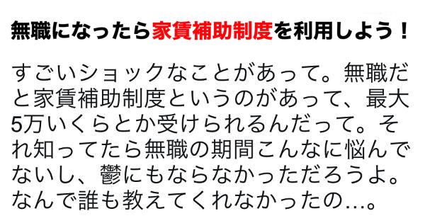 【最大で5万円!】無職になったら必ず家賃補助制度(住居確保給付金)を利用しよう!失業給付金と両方受給可能!