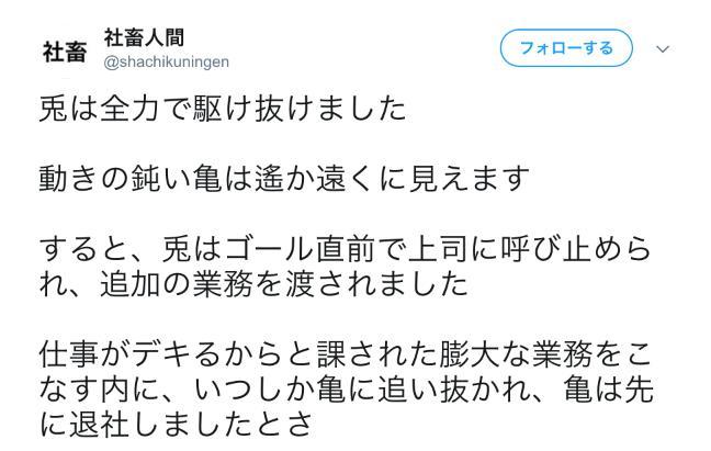 うさぎとかめの日本社畜昔話と社畜童話