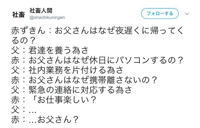 赤ずきんの日本社畜昔話と社畜童話