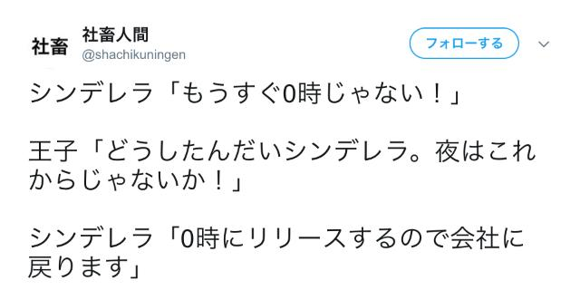 シンデレラの日本社畜昔話と社畜童話