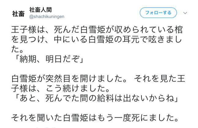 白雪姫の日本社畜昔話と社畜童話