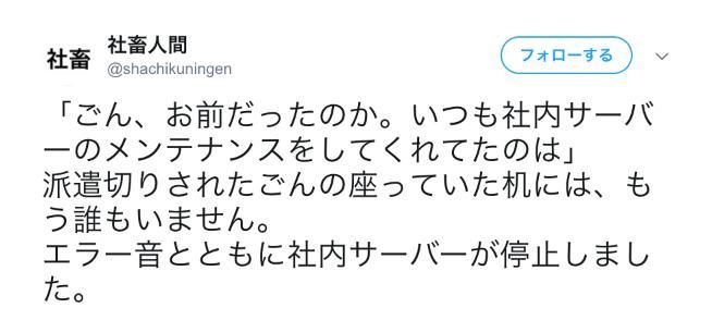 ごんぎつねの日本社畜昔話と社畜童話