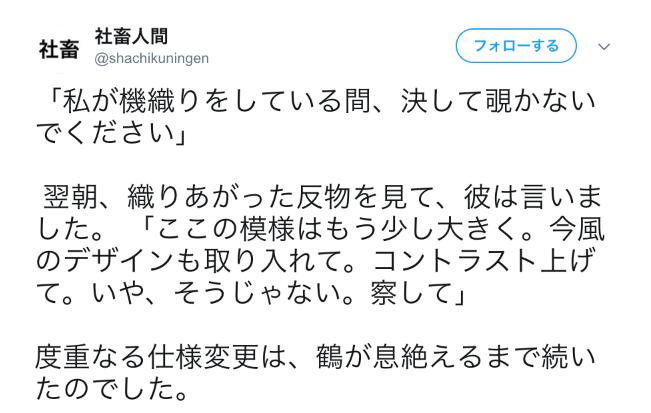 鶴の恩返しの日本社畜昔話と社畜童話