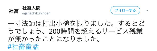 >一寸法師の日本社畜昔話と社畜童話