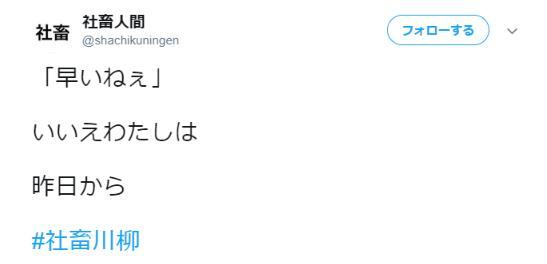 面白いけど悲壮感漂う「社畜川柳」まとめ【IT業界】