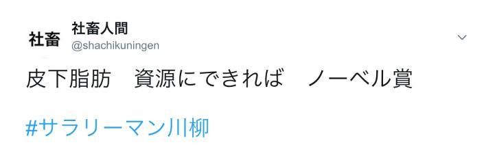 【歴代1位】サラリーマン川柳優勝作品の一覧まとめ【面白い】