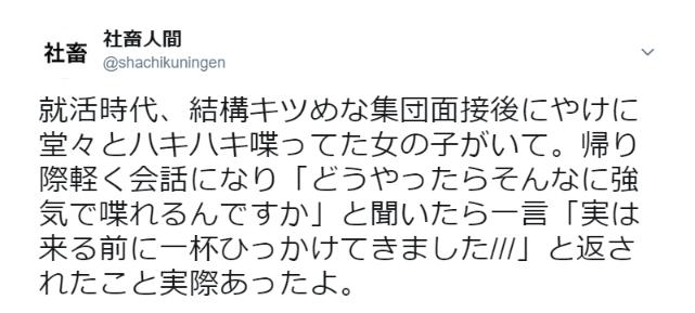 【武勇伝】就職・転職活動での面白すぎるエピソードまとめ【伝説】