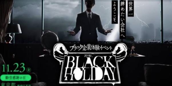 ブラック企業体験イベント「THE BLACK HOLIDAY」があるあるすぎてリアルだと話題に!