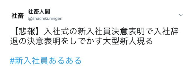 【日本最短記録!?】入社して即退職した新入社員たちの爆笑伝説