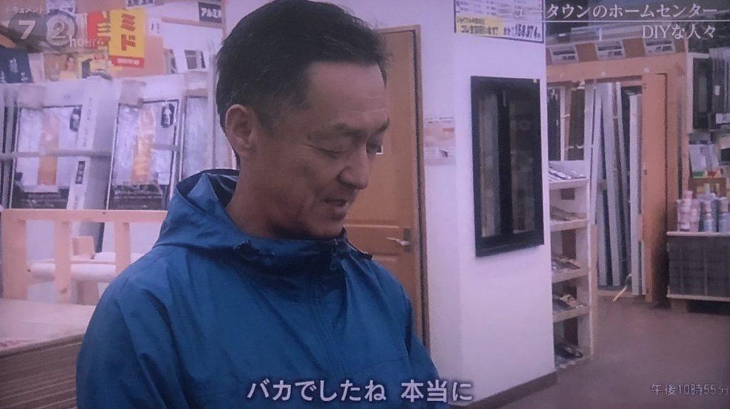NHKドキュメント72時間での「考えたら仕事なんてどうでもよかったんですよね」という元刑事の発言