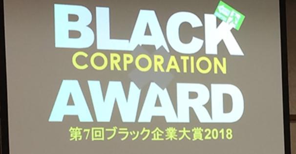 「ブラック企業大賞2018」受賞企業&ノミネート企業。大賞は2人が過労で自殺した三菱電機!