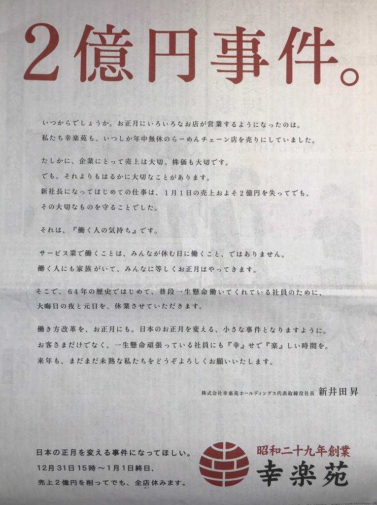 【ホワイト企業】ラーメンチェーンの幸楽苑が2億円を捨ててまで大晦日と元日を休業にしたことが賞賛される!