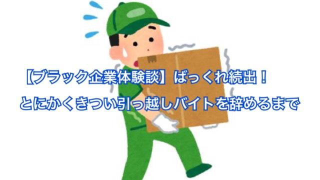 【体験談】ばっくれ続出!とにかくきつい引っ越しバイトを辞めるまで