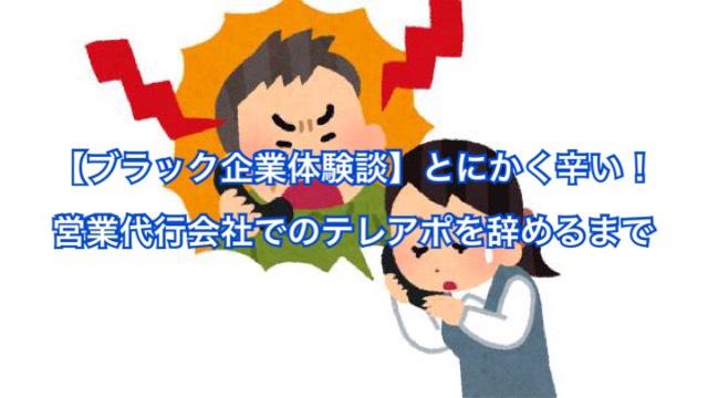 【体験談】とにかく辛い!営業代行会社での電話営業(テレアポ)を辞めるまで