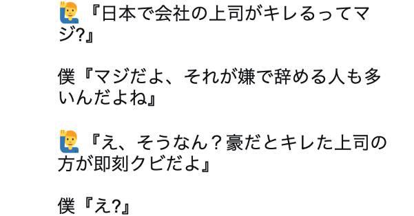 【管理職必見!】『日本で会社の上司がキレるってマジ?』オーストラリアだとキレた上司の方が即刻クビだよ