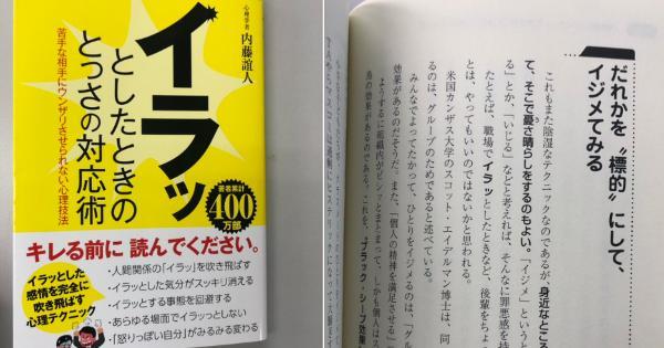 上司がこの本読んでて気になったので借りたら衝撃的な内容だった・・・