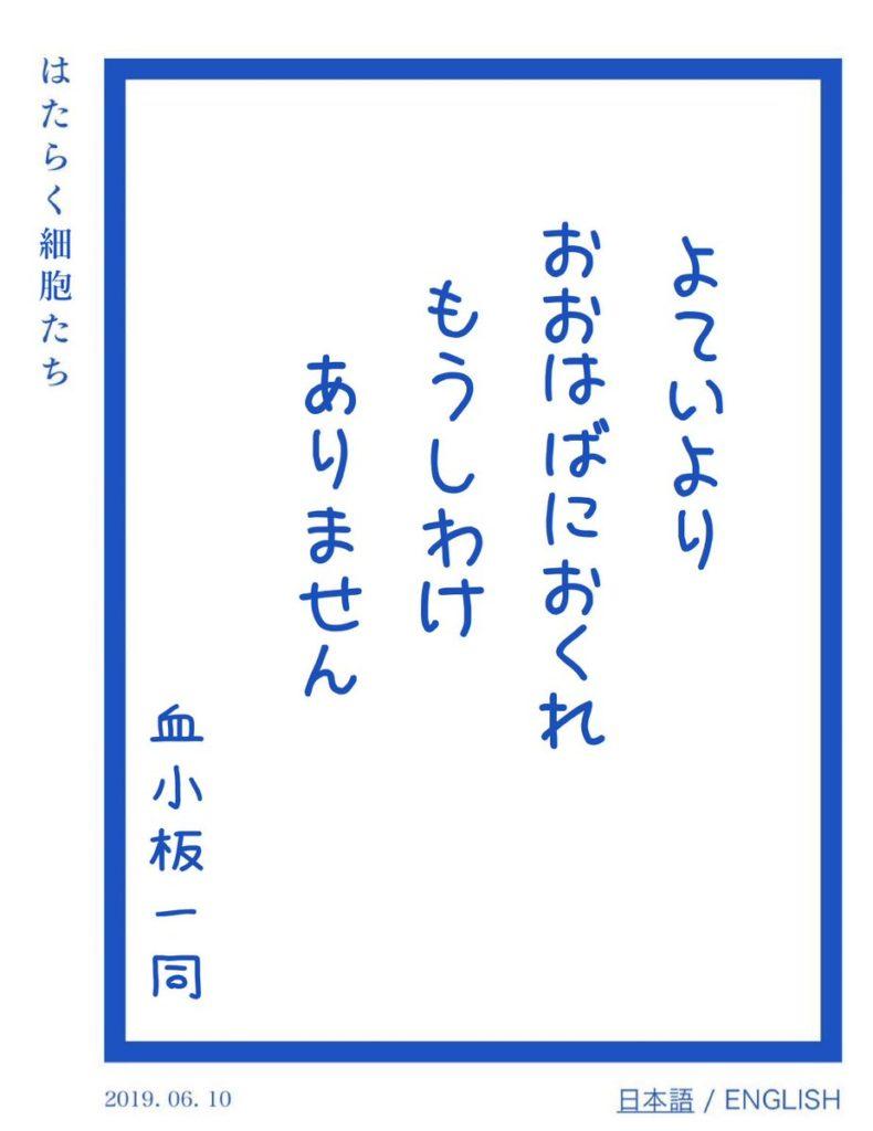 阪急の意識高い広告「はたらく言葉たち 」に対して「 #はたらく言葉たちクソコラグランプリ 」が盛り上がる!